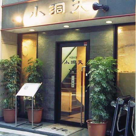 【店舗】中華料理店